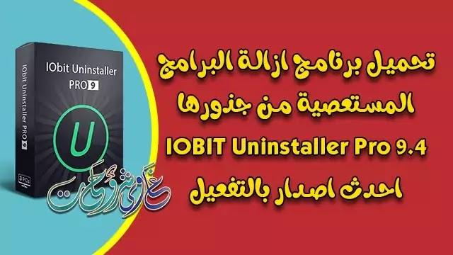 تحميل وتفعيل برنامج IOBIT Uninstaller Pro 9.4 بالسيريال لإزالة البرامج المستعصية من جذورها.