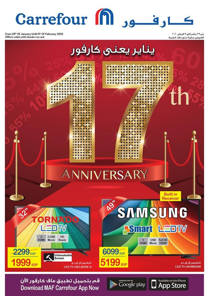 عروض كارفور مصر 29 يناير حتى 9 فبراير 2020 عيد ميلاد كارفور فروع الهايبر