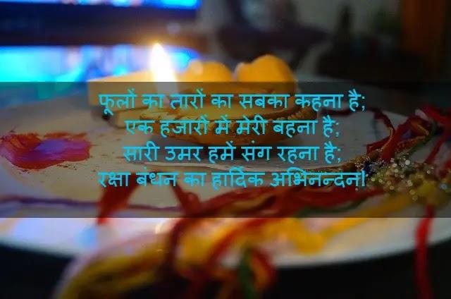 happy raksha bandhan wishes quotes hindi