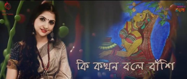 Ki Kokhon Bole Banshi Song Lyrics (কি কখন বলে বাঁশি) Kaushiki Chakraborty