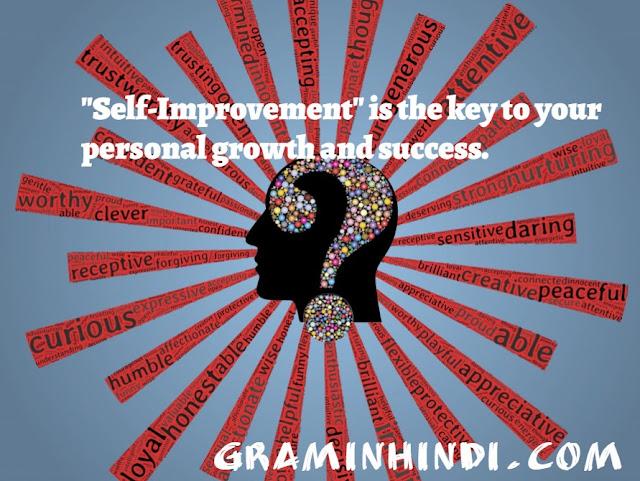 6 आत्म-सुधार आदतें: