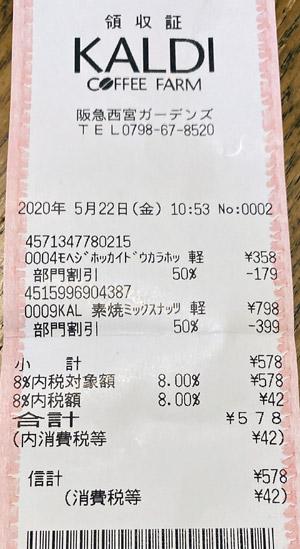 カルディコーヒーファーム 阪急西宮ガーデンズ店 2020/5/22 のレシート