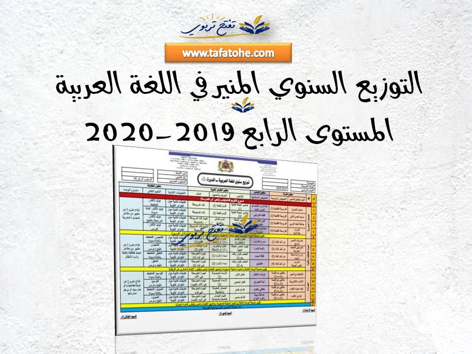 التوزيع السنوي المنير في اللغة العربية المستوى الرابع 2019-2020