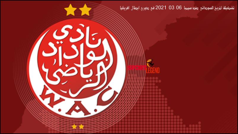 تشكيلة الوداد البيضاوي ضد حوريا كوناكري 06 / 03 / 2021 في دوري ابطال افريقيا