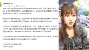 GNZ48 Keluarkan Pernyataan Terkait Suara Jeritan Member di Asrama