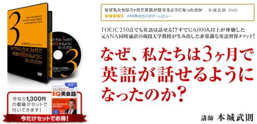 キャリアアップ【ダイレクト出版の本】【無料】「EQ英会話」DVDブック