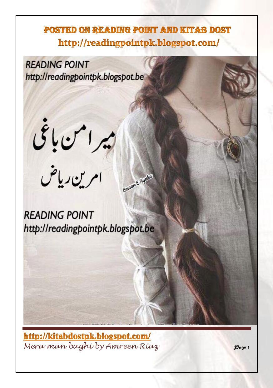 Mera Man Baghi by Amreen Riaz Romantic Urdu Novel Online