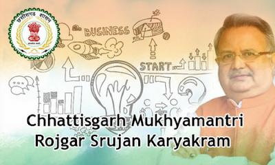 Chhattisgarh Mukhyamantri Rojgar Srujan Karyakram 2018