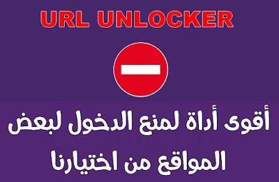 أداة URL Unlocker