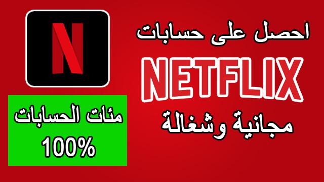 حصريا احصل على حسابات نتفليكس مجانية  Free Netflix Accounts