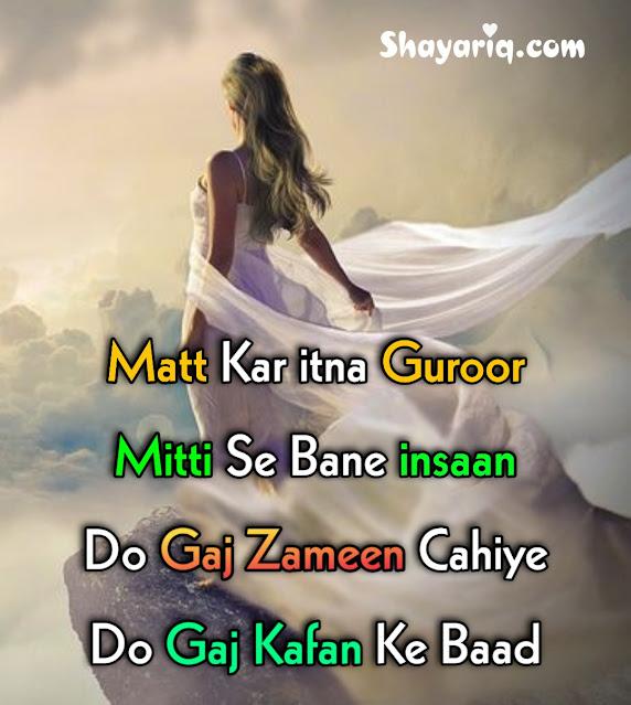 Motivational shayari, motivate shayari, photo Quotes