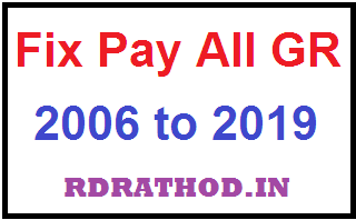 Fix Pay Related All Paripatra by rdrathod