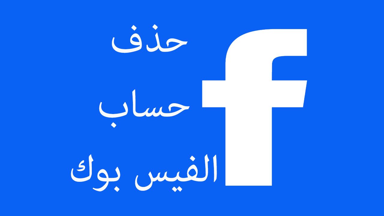 حذف حساب فيسبوك بشكل نهائي