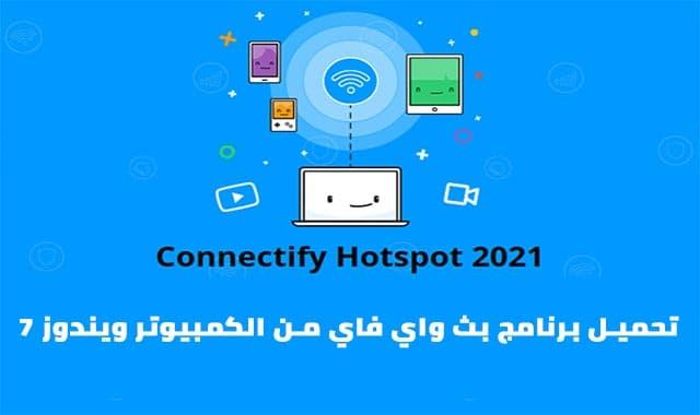 تحميل برنامج بث واي فاي من الكمبيوتر ويندوز 7 و 8 و 10 - برنامج Connectify Hotspot