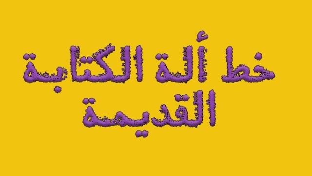 تحميل خطوط عربيه - خط أله الكتابة القديمه