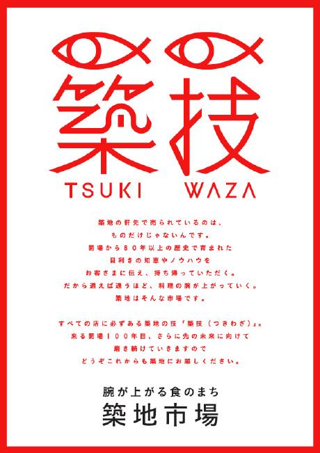 tsukiwaza poster
