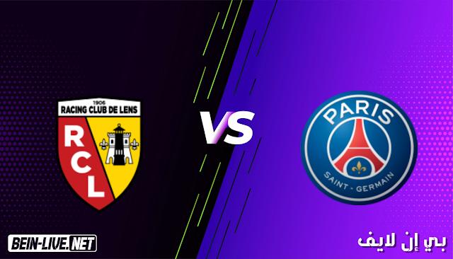 مشاهدة مباراة باريس سان جيرمان ولانس بث مباشر اليوم بتاريخ 01-05-2021 في الدوري الفرنسي