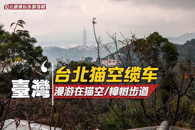 台北自由行 / 搭猫空水晶缆车到猫空放空去