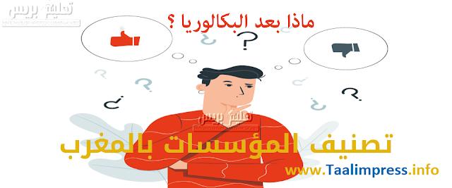 تصنيف المؤسسات بعد البكالوريا بالمغرب