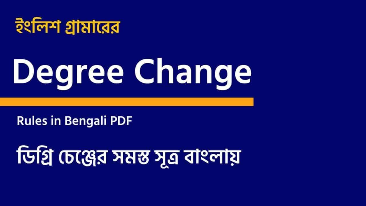 Degree Change Rules in Bengali PDF