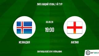 «Исландия» — «Англия»: прогноз на матч, где будет трансляция смотреть онлайн в 19:00 МСК. 05.09.2020г.
