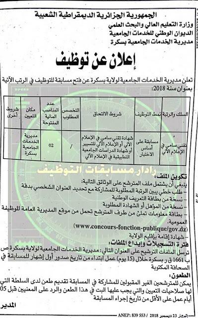 اعلان عن توظيف في مديرية الخدمات الجامعية لولاية بسكرة -- ديسمبر 2018