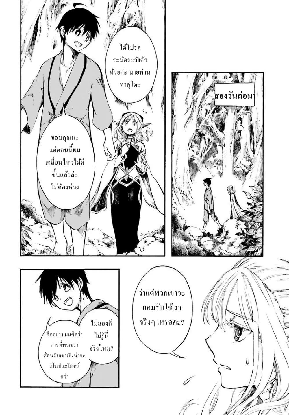 อ่านการ์ตูน Isekai Apocalypse MYNOGHRA ~The Conquest of the World Starts With the Civilization of Ruin~ ตอนที่ 3 หน้าที่ 28