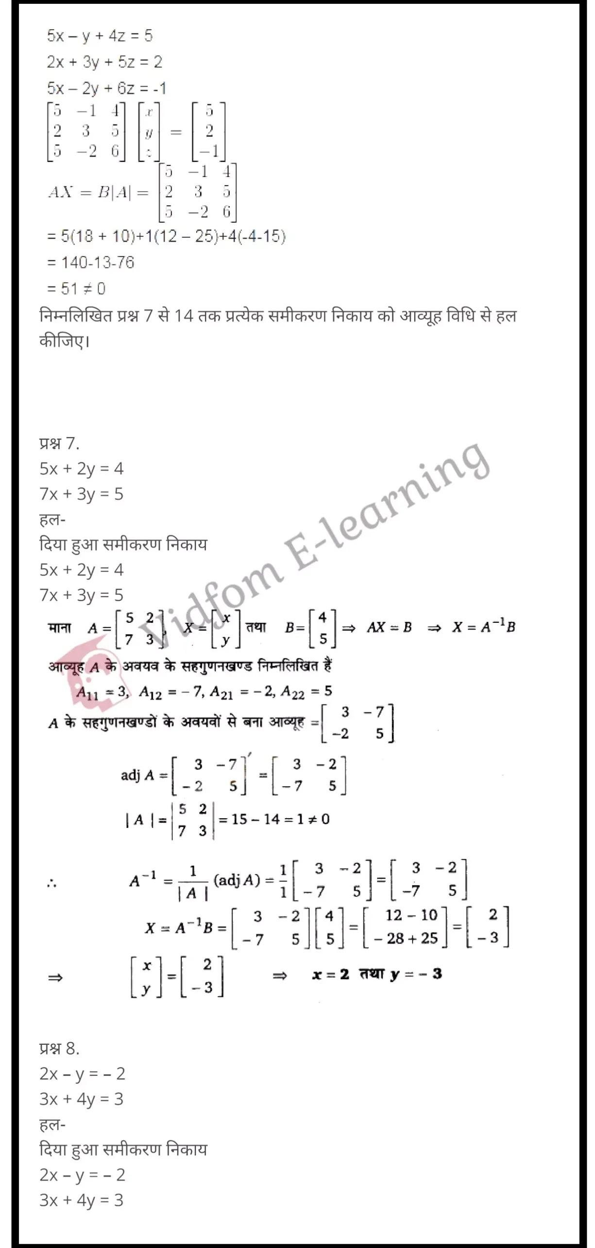 class 12 maths chapter 4 light hindi medium 38