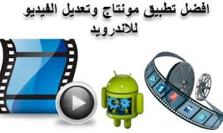 تعديل الفيديو,برنامج تحرير فيديو,تطبيق تحرير الفيديو,افضل برنامج مونتاج للاندرويد,تحرير وتعديل الفيديو,دمج الصور