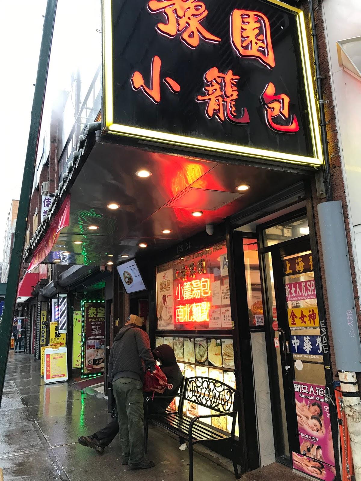 New York Shanghai You Garden Dumpling House