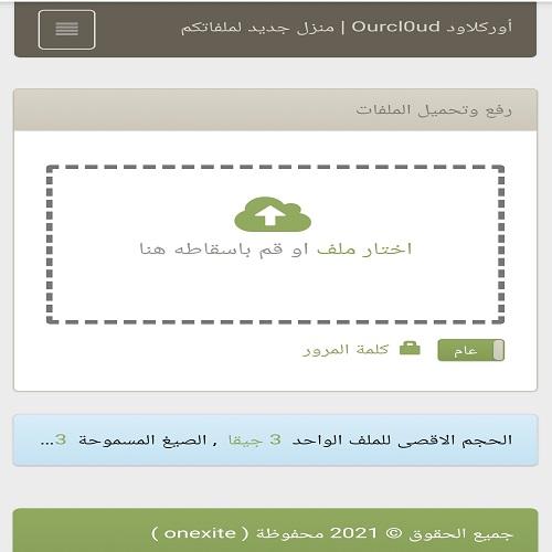 أوركلاود ourcl0ud | مركز رفع و تحميل الملفات بكل صيغها مع إمكانية الإحتفاظ بها للإبد و مشاركتها مع الآخرين