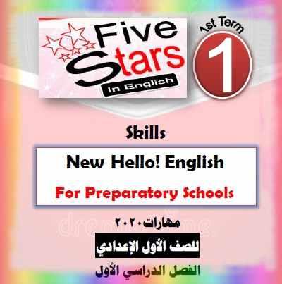 مذكرة مهارات اللغة الانجليزية للصف الأول الاعدادى ترم أول 2020 من كتاب Five Stars