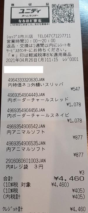 ユニディ ショップス市川店 2021/4/26 のレシート