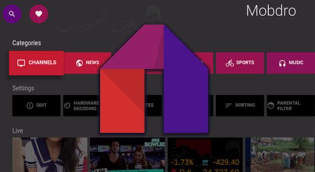 تطبيق mobdro ، تنزيل mobdro ، تحميل mobdro ، تطبيق مشاهدة القنوات ، مشاهدة القنوات المشفرة ، تطبيقات بث مباشر ، مشاهدة القنوات الرياضية
