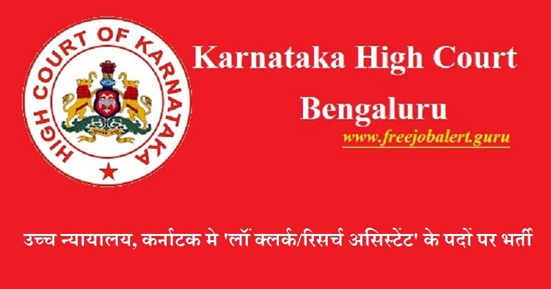High Court of Karnataka, Karnataka High Court, Judiciary, Judiciary Recruitment, Clerk, Law Clerk, Graduation, Law Graduate, Latest Jobs, karnataka high court logo