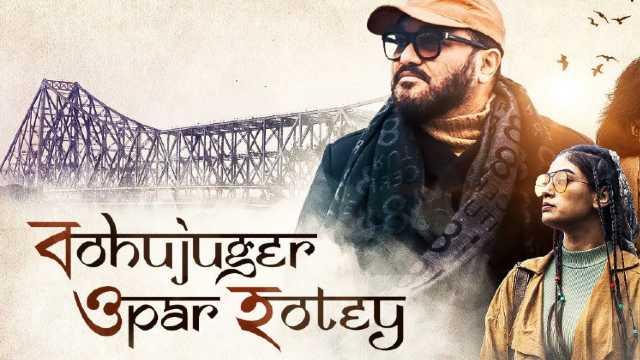 Bohu Juger Opar Hotey Lyrics By Babul Supriyo