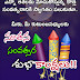 Happy New Year Friends Nuthana Savanstara Shubhakankshulu |New YearQuotes | Aarde Lyrics | New Year Quotes Telugu