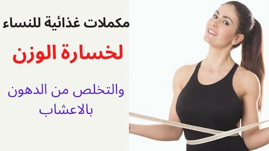 مكملات غذائية للنساء لخسارة الوزن والتخلص من الدهون