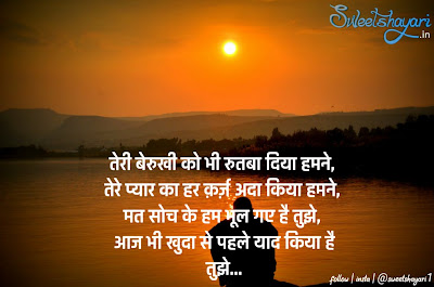 Miss you shayari, Hindi yaad shayari