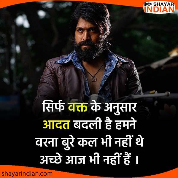 Hindi Attitude Status : Wakt, Aadat, Kal, Aaj, Bura, Achha