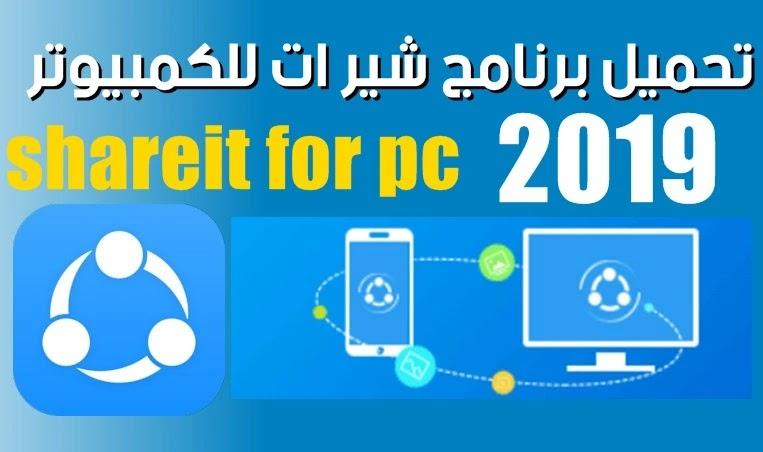 تحميل برنامج شير ات للكمبيوتر من ميديا فاير احدث اصدار 2020 تنزيل shareit 4.0.4.152 for pc