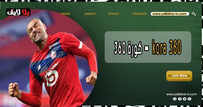 360 kora