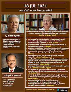 Daily Malayalam Current Affairs 18 Ju1 2021