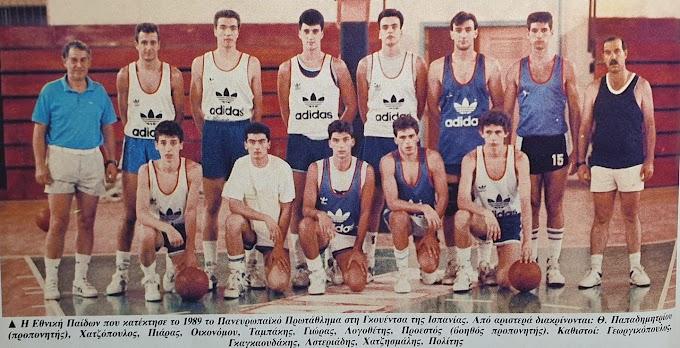 Ρετρό: Η Εθνική Παίδων του 1989