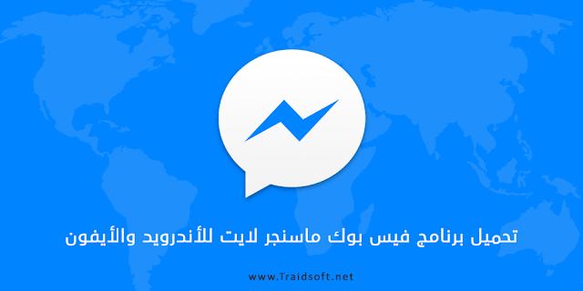 تنزيل برنامج فيس بوك ماسنجر لايت كامل عربي مجاناً