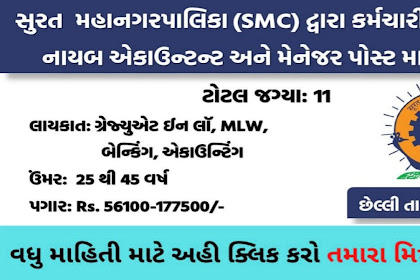 SMC Recruitment 2021 for Personnel Officer, Deputy Accountant & Manager Posts