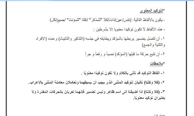 ورق عمل التوكيد لغة عربية