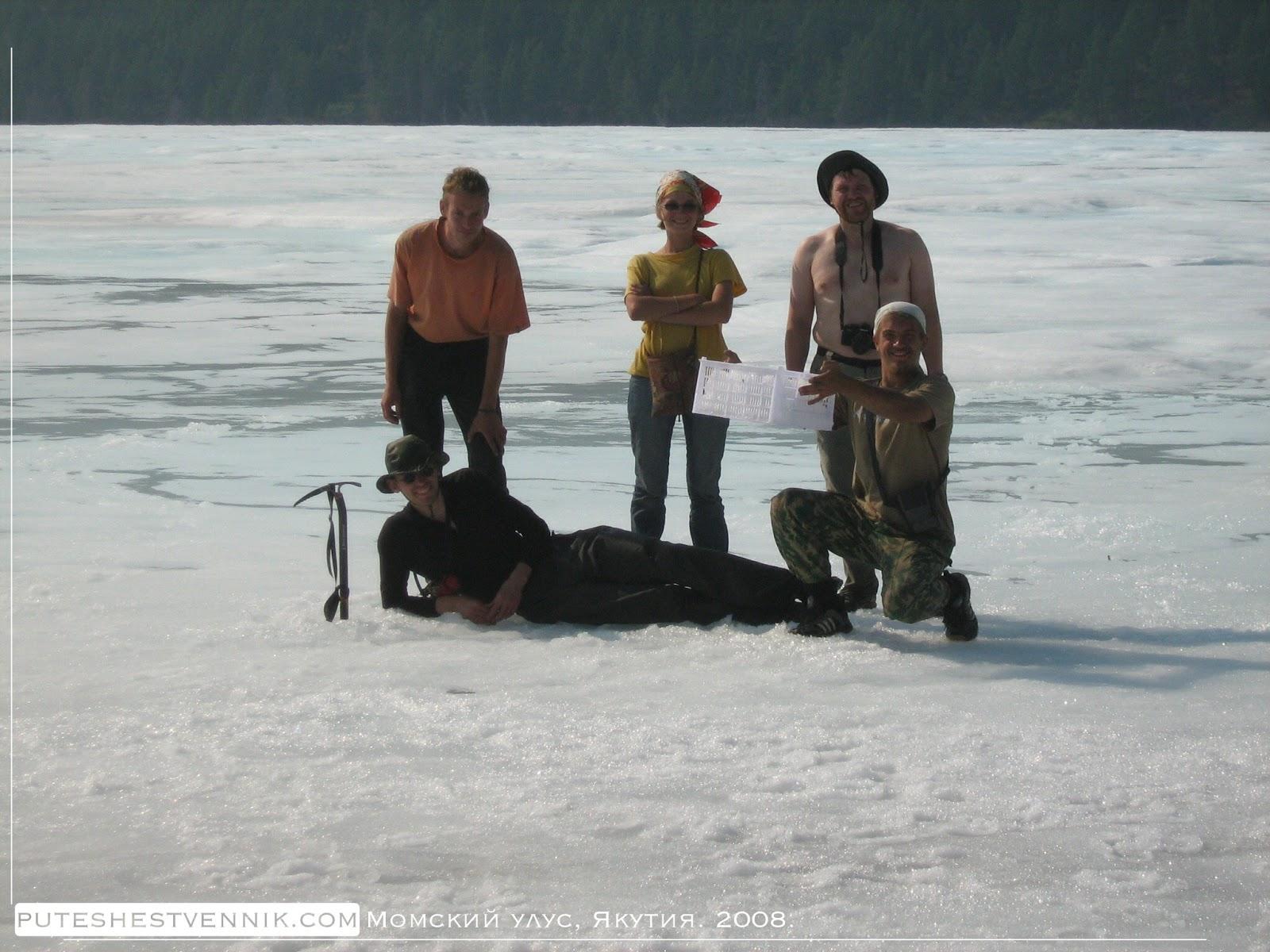 Путешественники на леднике в Якутии