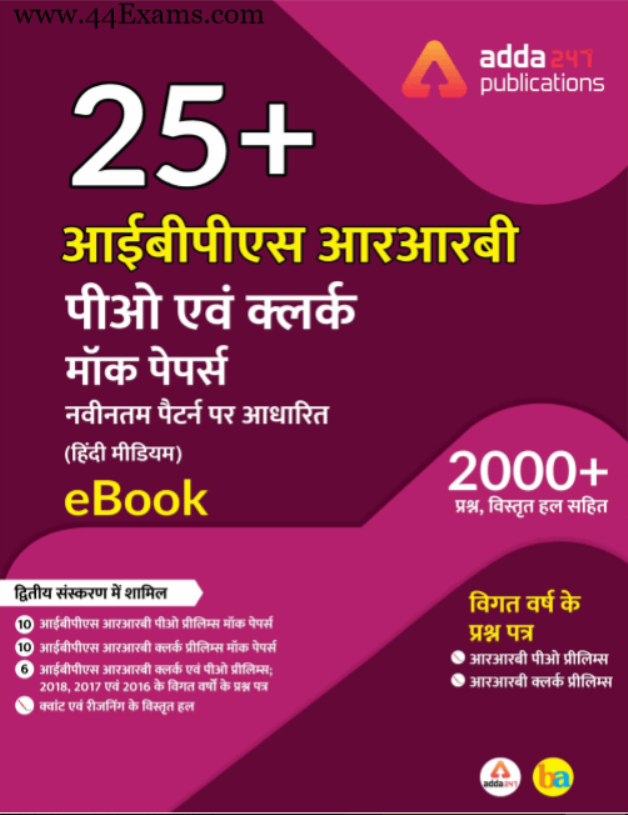 IBPS-RRB-PO-&-Clerk-Mock-Papers-2019-Based-on-Latest-Pattern-For-Banking-Exam-Hindi-PDF-Book
