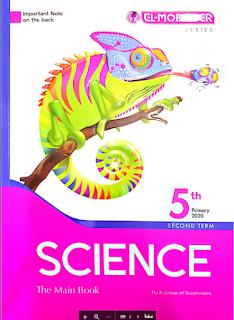 تحميل كتاب المعاصر ساينس science الصف الخامس الابتدائي الترم الثانى 2021 pdf